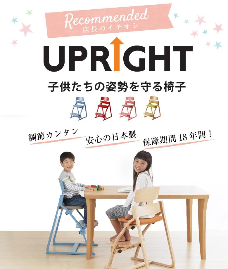 アップライト 子供たちの姿勢を守る椅子