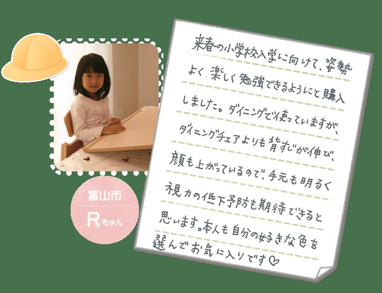 富山市Rちゃん、小学校入学準備に。背筋が伸びて手元も明るく。